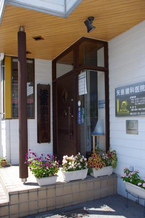 矢島歯科医院イメージ2