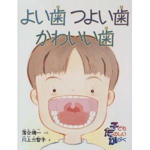 よい歯つよい歯かわいい歯