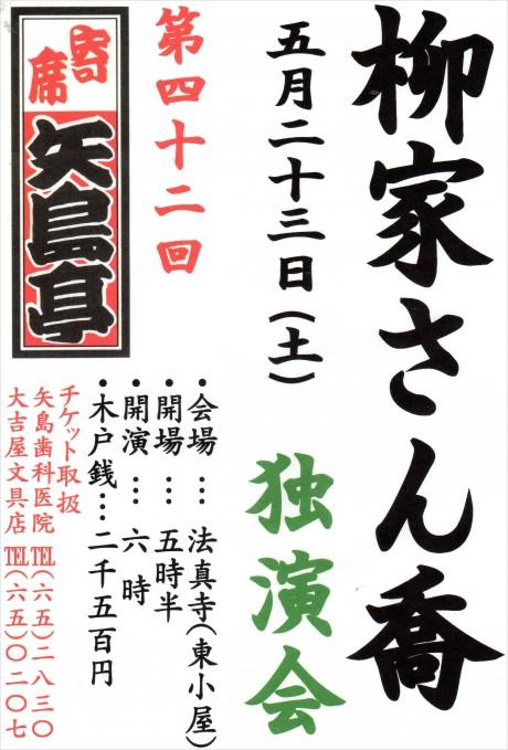 150523sankyo-poster